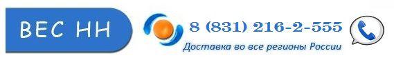 ВЕС НН